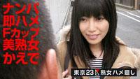 東京23区熟女ハメ廻し 〜港区在住の京本かえでさん〜