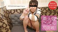 素人娘ごっくん初挑戦!