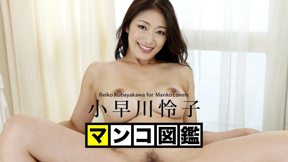 マンコ図鑑 小早川怜子