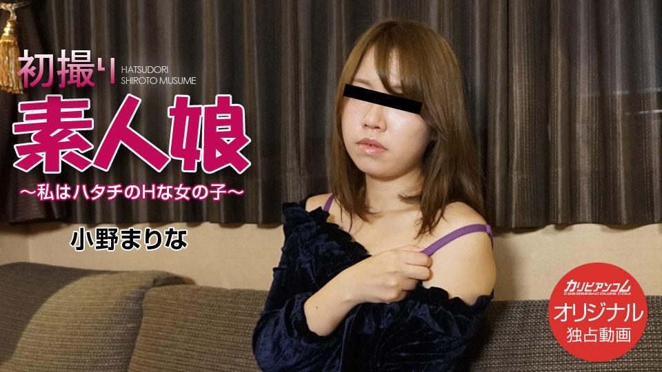 初撮り素人娘 〜私はハタチのHな女の子〜