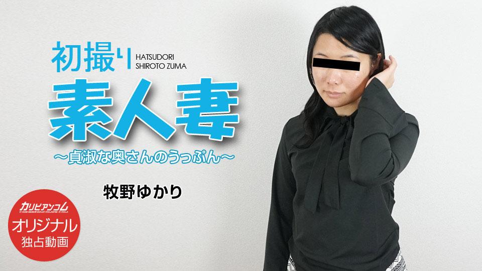 初撮り素人妻 〜貞淑な奥さんのうっぷん〜