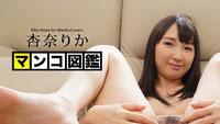 マンコ図鑑 杏奈りか