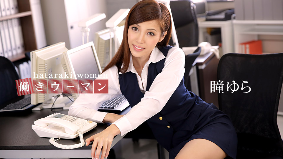 働きウーマン 〜肉欲OL〜