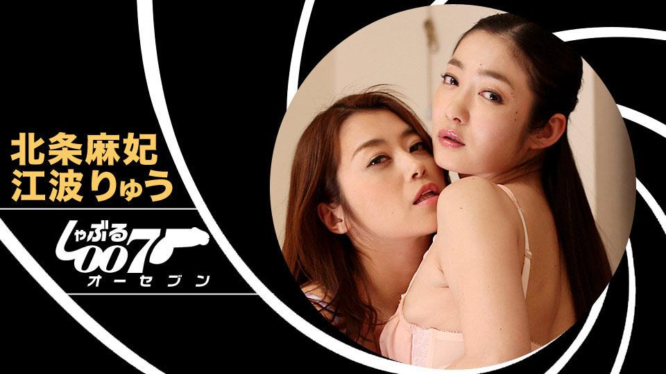 しゃぶる007〜美しき痴魔女たち〜