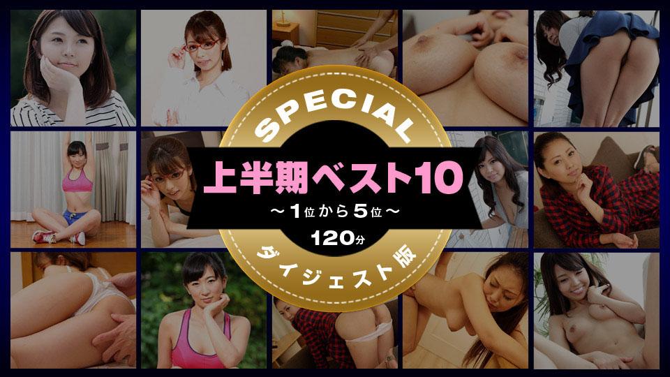一本道上半期ベスト10 スペシャル版 1〜5位
