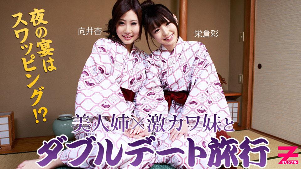 激カワ姉妹とWデート旅行〜夜の宴はスワッピング!?〜