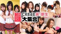CRB48 第1期
