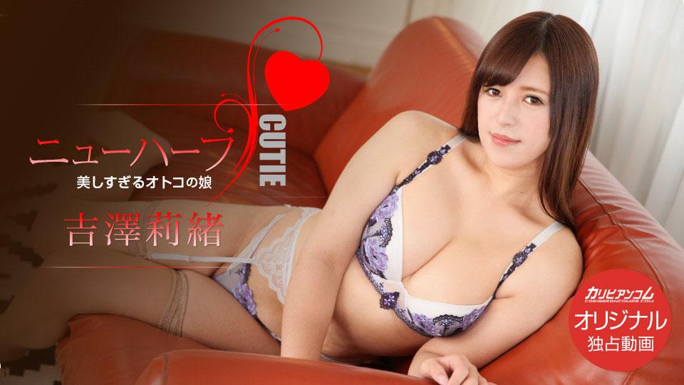 吉澤莉緒は美しすぎるオトコの娘