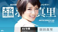 女熱大陸 File.050
