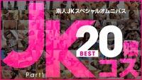 素人JKスペシャルオムニバスBest20 PT1