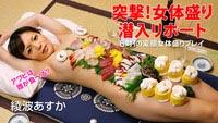 ヒメコレ Princess Collection vol.17 突撃!女体盛り潜入リポート