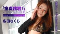 ヒメコレ Princess Collection vol.12 〜童貞諸君!妖艶教師の特別授業〜
