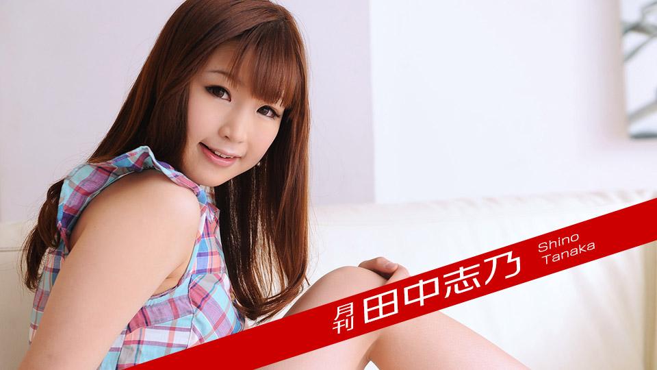 月刊 田中志乃