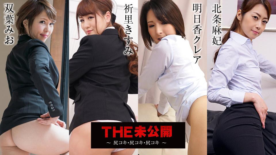 THE 未公開 〜尻コキ・尻コキ・尻コキ〜