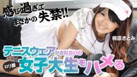 新入生をサークル勧誘 〜テニスウェアがお似合いの女子大生をハメる〜