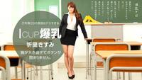 巨乳女教師の誘惑