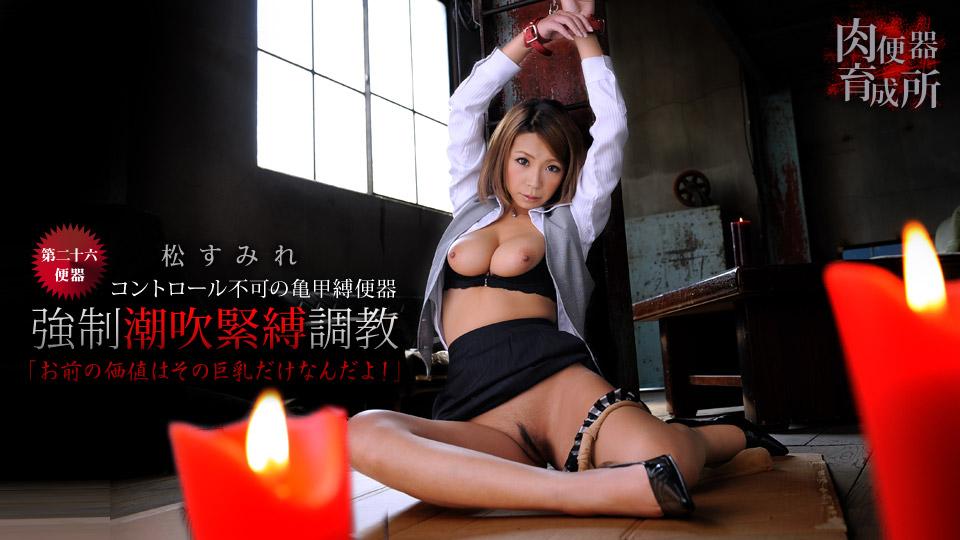 肉便器育成所 〜潮吹緊縛調教〜