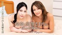 玲奈と宮澤さおりがぼくのお嫁さん 〜巨乳2人と夢の中出し重婚生活〜
