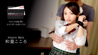 放課後美少女ファイル No.30〜ツインテールをパコる〜
