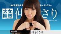 女熱大陸 File.060
