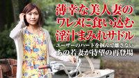 ママチャリ 〜薄幸美人の淫汁付きサドル〜