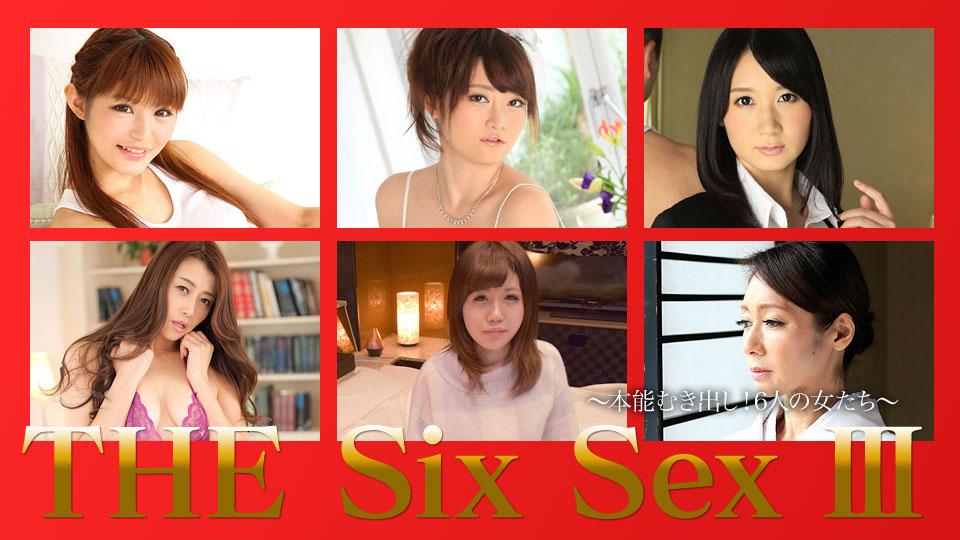 THE  SIX SEX Ⅲ〜本能むき出し!6人の女たち〜